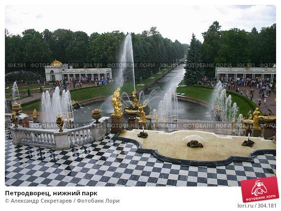 Петродворец, нижний парк, фото № 304181, снято 23 июля 2005 г. (c) Александр Секретарев / Фотобанк Лори