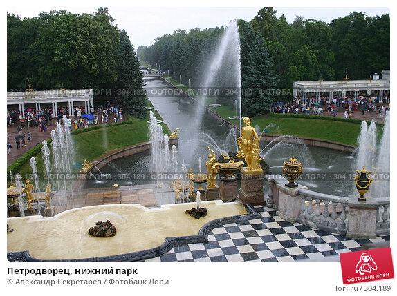 Петродворец, нижний парк, фото № 304189, снято 23 июля 2005 г. (c) Александр Секретарев / Фотобанк Лори