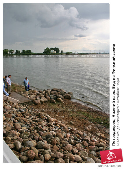 Петродворец, Нижний парк. Вид на Финский залив, фото № 304101, снято 23 июля 2005 г. (c) Александр Секретарев / Фотобанк Лори