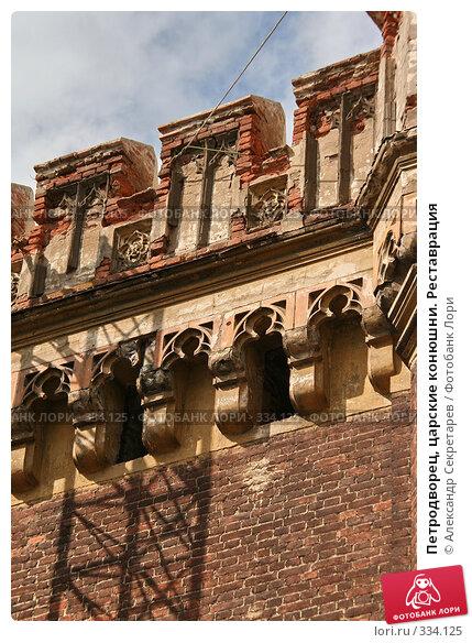 Петродворец, царские конюшни. Реставрация, фото № 334125, снято 12 июня 2008 г. (c) Александр Секретарев / Фотобанк Лори