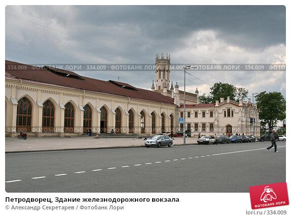 Петродворец, Здание железнодорожного вокзала, фото № 334009, снято 12 июня 2008 г. (c) Александр Секретарев / Фотобанк Лори