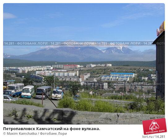 Петропавловск Камчатский на фоне вулкана., фото № 14281, снято 11 сентября 2006 г. (c) Maxim Kamchatka / Фотобанк Лори