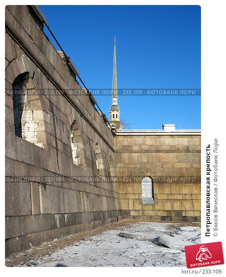 Петропавловская крепость, фото № 233109, снято 26 февраля 2008 г. (c) Бяков Вячеслав / Фотобанк Лори