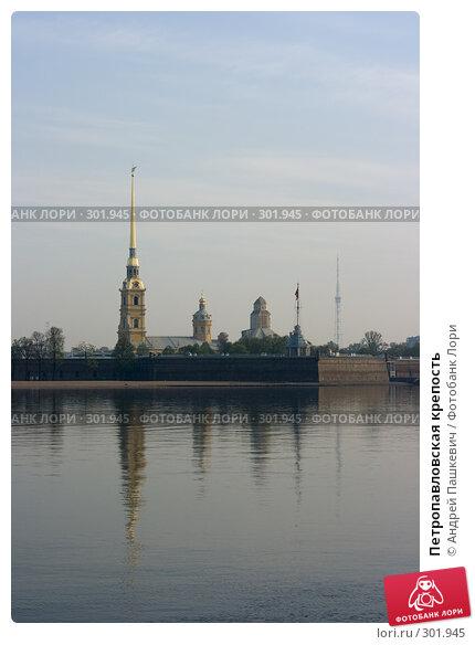 Купить «Петропавловская крепость», фото № 301945, снято 8 мая 2008 г. (c) Андрей Пашкевич / Фотобанк Лори