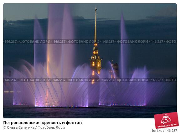 Купить «Петропавловская крепость и фонтан», фото № 146237, снято 18 августа 2007 г. (c) Ольга Сапегина / Фотобанк Лори