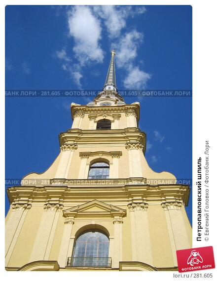 Петропавловский шпиль, фото № 281605, снято 16 мая 2007 г. (c) Евгений Головко / Фотобанк Лори