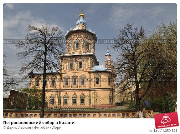 Петропавловский собор в Казани, фото № 1250821, снято 9 мая 2009 г. (c) Денис Ларкин / Фотобанк Лори