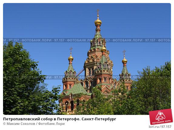 Петропавловский собор в Петергофе. Санкт-Петербург, фото № 97157, снято 24 июня 2007 г. (c) Максим Соколов / Фотобанк Лори
