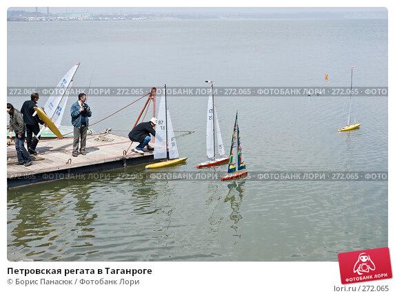 Петровская регата в Таганроге, фото № 272065, снято 30 апреля 2008 г. (c) Борис Панасюк / Фотобанк Лори