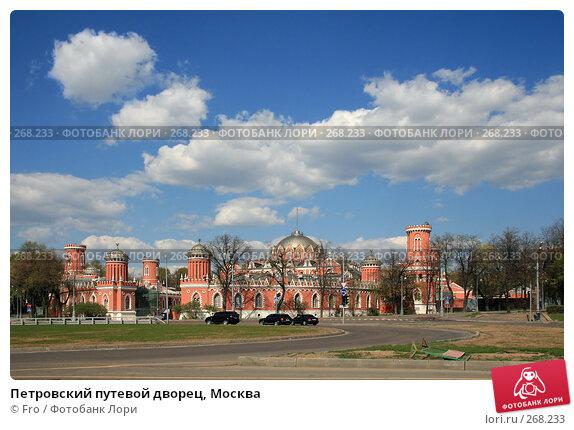 Петровский путевой дворец, Москва, фото № 268233, снято 27 апреля 2008 г. (c) Fro / Фотобанк Лори