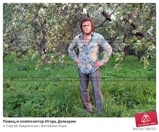 Певец и композитор Игорь Демарин, фото № 168521, снято 23 мая 2003 г. (c) Сергей Лаврентьев / Фотобанк Лори