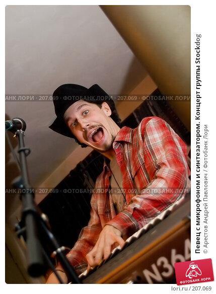 Певец с микрофоном и синтезатором. Концерт группы Stockdog, фото № 207069, снято 16 февраля 2008 г. (c) Арестов Андрей Павлович / Фотобанк Лори