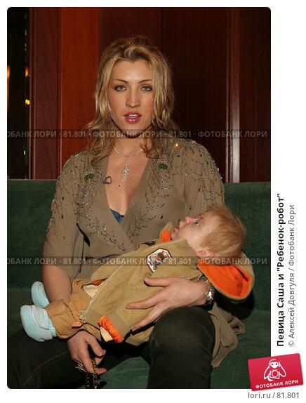 "Певица Саша и ""Ребенок-робот"", фото № 81801, снято 16 марта 2007 г. (c) Алексей Довгуля / Фотобанк Лори"