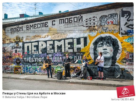 Певцы у Стены Цоя на Арбате в Москве. Редакционное фото, фотограф Baturina Yuliya / Фотобанк Лори