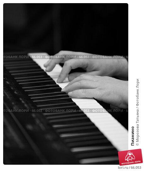 Пианино, фото № 66053, снято 21 апреля 2007 г. (c) Морозова Татьяна / Фотобанк Лори