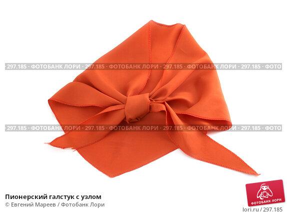 Пионерский галстук с узлом, фото № 297185, снято 23 мая 2008 г. (c) Евгений Мареев / Фотобанк Лори