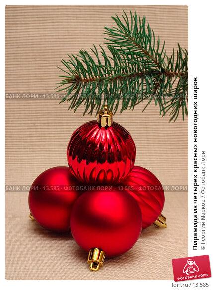 Купить «Пирамида из четырех красных новогодних шаров», фото № 13585, снято 11 ноября 2006 г. (c) Георгий Марков / Фотобанк Лори