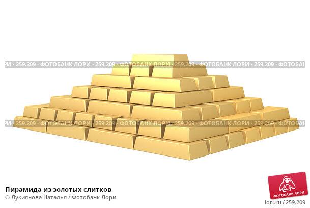 Купить «Пирамида из золотых слитков», иллюстрация № 259209 (c) Лукиянова Наталья / Фотобанк Лори