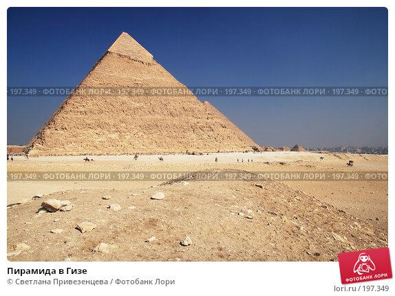 Пирамида в Гизе, фото № 197349, снято 20 октября 2016 г. (c) Светлана Привезенцева / Фотобанк Лори