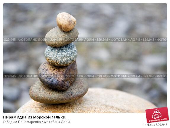 Пирамидка из морской гальки, фото № 329945, снято 15 июня 2008 г. (c) Вадим Пономаренко / Фотобанк Лори