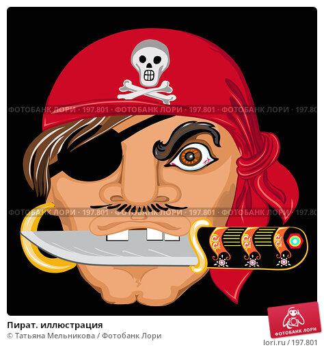 Купить «Пират. иллюстрация», иллюстрация № 197801 (c) Татьяна Мельникова / Фотобанк Лори
