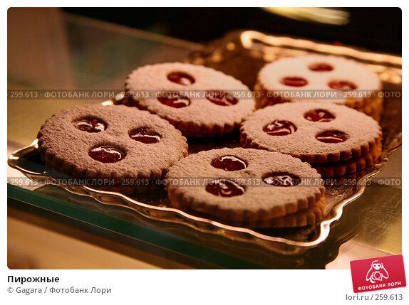 Пирожные, фото № 259613, снято 22 октября 2007 г. (c) Gagara / Фотобанк Лори