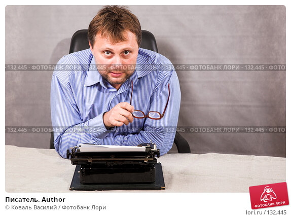 Писатель. Author, фото № 132445, снято 21 октября 2007 г. (c) Коваль Василий / Фотобанк Лори