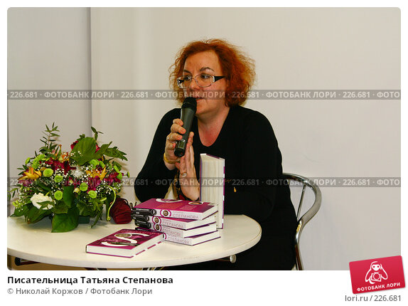 Писательница Татьяна Степанова, фото № 226681, снято 16 марта 2008 г. (c) Николай Коржов / Фотобанк Лори