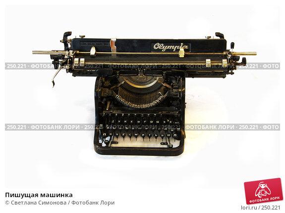 Купить «Пишущая машинка», фото № 250221, снято 12 апреля 2008 г. (c) Светлана Симонова / Фотобанк Лори