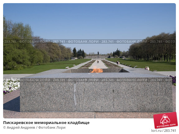 Пискаревское мемориальное кладбище, фото № 283741, снято 3 мая 2008 г. (c) Андрей Андреев / Фотобанк Лори