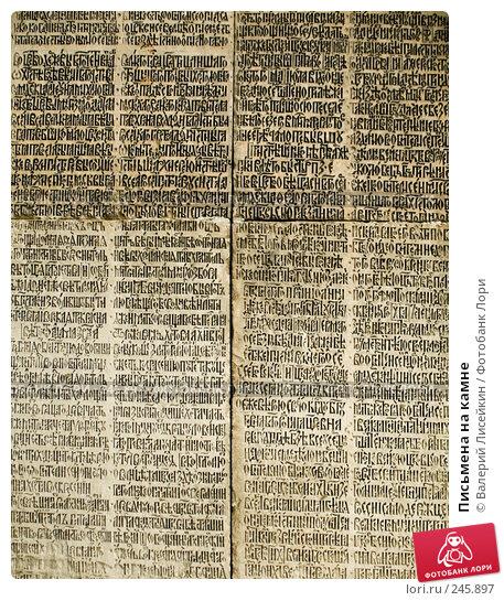 Письмена на камне, фото № 245897, снято 24 февраля 2008 г. (c) Валерий Лисейкин / Фотобанк Лори