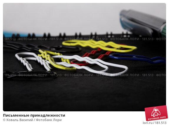 Купить «Письменные принадлежности», фото № 181513, снято 19 декабря 2006 г. (c) Коваль Василий / Фотобанк Лори