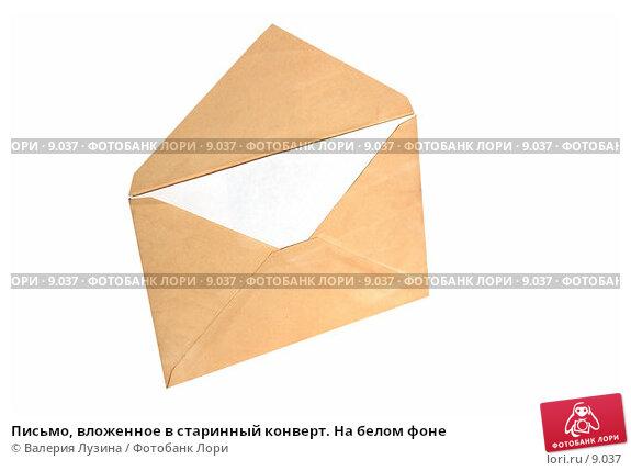 Купить «Письмо, вложенное в старинный конверт. На белом фоне», фото № 9037, снято 29 августа 2006 г. (c) Валерия Потапова / Фотобанк Лори