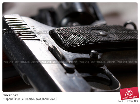 Купить «Пистолет», фото № 240593, снято 20 апреля 2018 г. (c) Кравецкий Геннадий / Фотобанк Лори