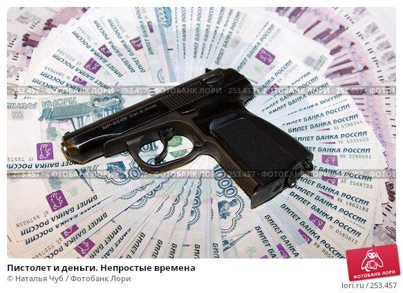 Купить «Пистолет и деньги. Непростые времена», фото № 253457, снято 9 апреля 2008 г. (c) Наталья Чуб / Фотобанк Лори