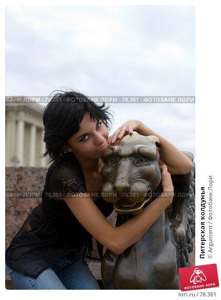 Питерская колдунья, фото № 78381, снято 25 июля 2007 г. (c) Argument / Фотобанк Лори
