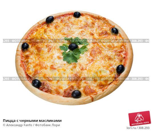 Пицца с черными маслинами, фото № 308293, снято 8 декабря 2016 г. (c) Александр Fanfo / Фотобанк Лори