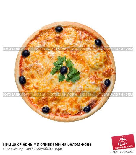 Купить «Пицца с черными оливками на белом фоне», фото № 295889, снято 20 апреля 2018 г. (c) Александр Fanfo / Фотобанк Лори
