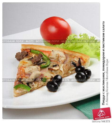 Пицца с маслинами, помидором и листиком салата, фото № 44573, снято 17 мая 2007 г. (c) Леонид Козлов / Фотобанк Лори