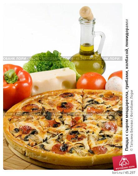Пицца с сыром моццарелла, грибами, колбасой, помидорами, фото № 45297, снято 17 мая 2007 г. (c) Татьяна Белова / Фотобанк Лори