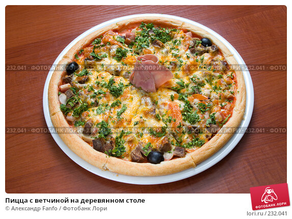 Пицца с ветчиной на деревянном столе, фото № 232041, снято 26 октября 2016 г. (c) Александр Fanfo / Фотобанк Лори