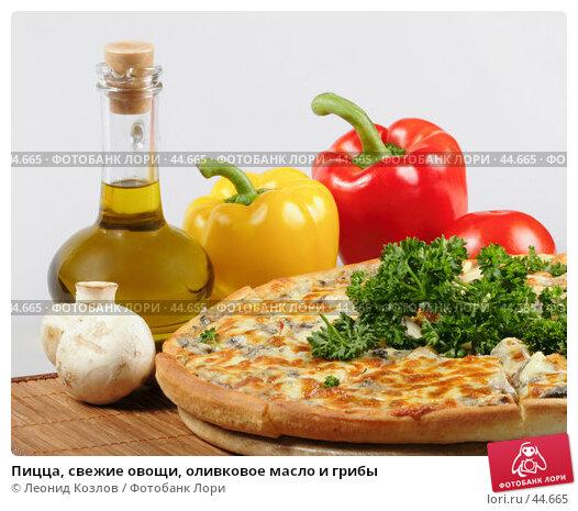 Купить «Пицца, свежие овощи, оливковое масло и грибы», фото № 44665, снято 17 мая 2007 г. (c) Леонид Козлов / Фотобанк Лори