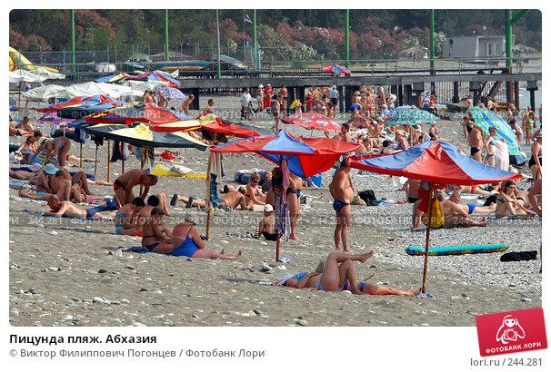 Пицунда пляж. Абхазия, фото № 244281, снято 1 сентября 2006 г. (c) Виктор Филиппович Погонцев / Фотобанк Лори