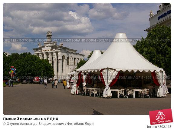 Пивной павильон на ВДНХ, фото № 302113, снято 28 мая 2008 г. (c) Окунев Александр Владимирович / Фотобанк Лори