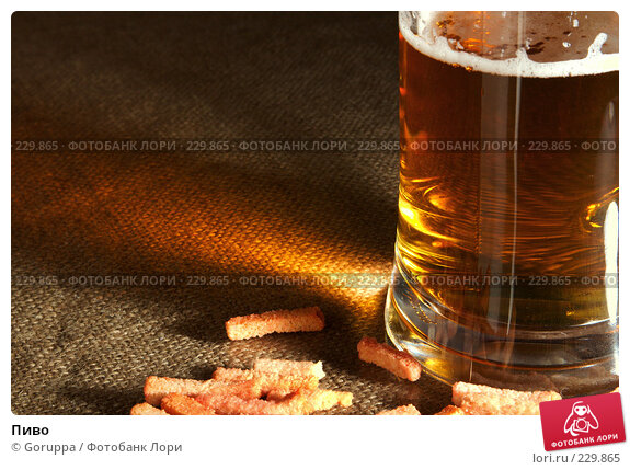 Пиво, фото № 229865, снято 22 марта 2008 г. (c) Goruppa / Фотобанк Лори