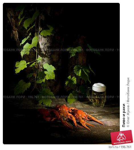 Пиво и раки, фото № 196761, снято 2 сентября 2007 г. (c) Олег Жуков / Фотобанк Лори