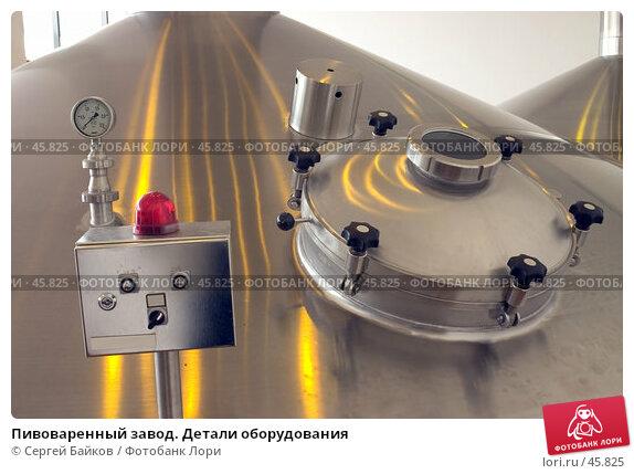Пивоваренный завод. Детали оборудования, фото № 45825, снято 23 июня 2017 г. (c) Сергей Байков / Фотобанк Лори