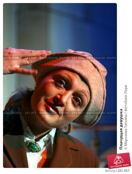 Купить «Плачущая девушка», фото № 281957, снято 28 января 2006 г. (c) Морозова Татьяна / Фотобанк Лори