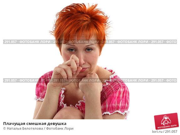 Плачущая смешная девушка, фото № 291057, снято 17 мая 2008 г. (c) Наталья Белотелова / Фотобанк Лори