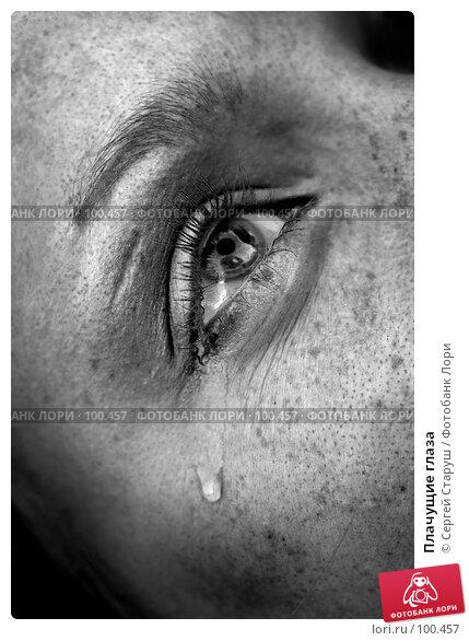Плачущие глаза, фото № 100457, снято 26 сентября 2007 г. (c) Сергей Старуш / Фотобанк Лори